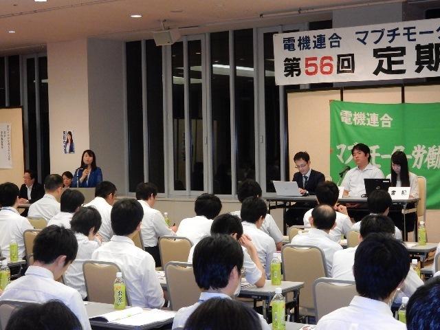 9/29(金)マブチモーター労組 定期大会