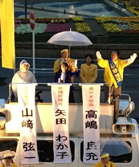 10/21(土)平野博文候補フィナーレ