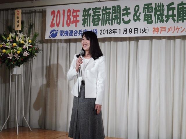 1/9(火) 電機連合兵庫地協 新春の集い