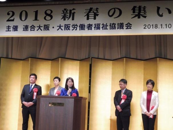 1/10(水) 連合大阪・大阪労福協 新春の集い