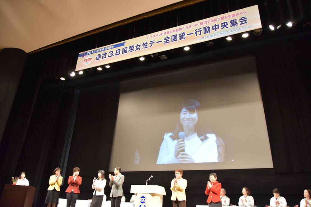 2018 国際女性デー中央集会