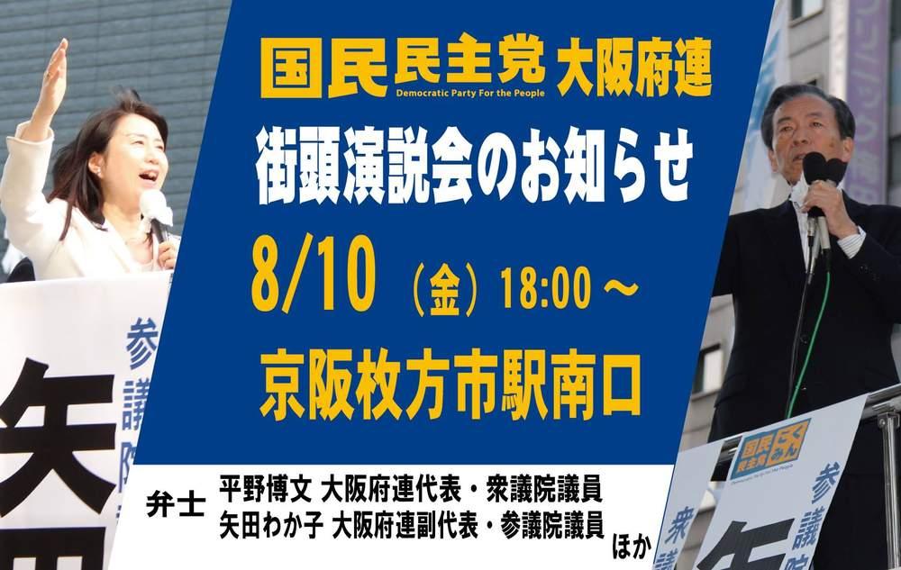 明日10日、街頭演説会(京阪枚方市駅)のお知らせ