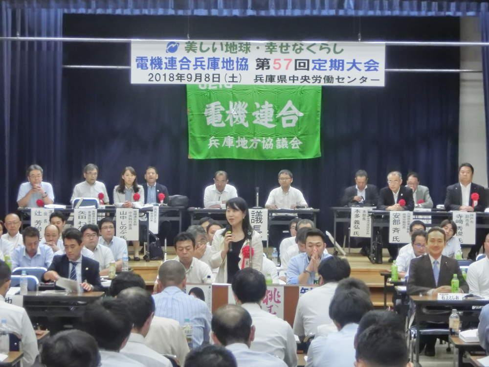 電機連合兵庫地協 定期大会、その後、ギャンブル依存症対策シンポジウムへ