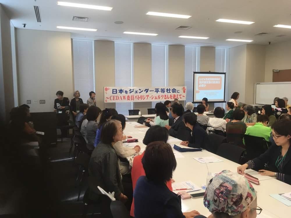 院内集会「日本をジェンダー平等社会に!」