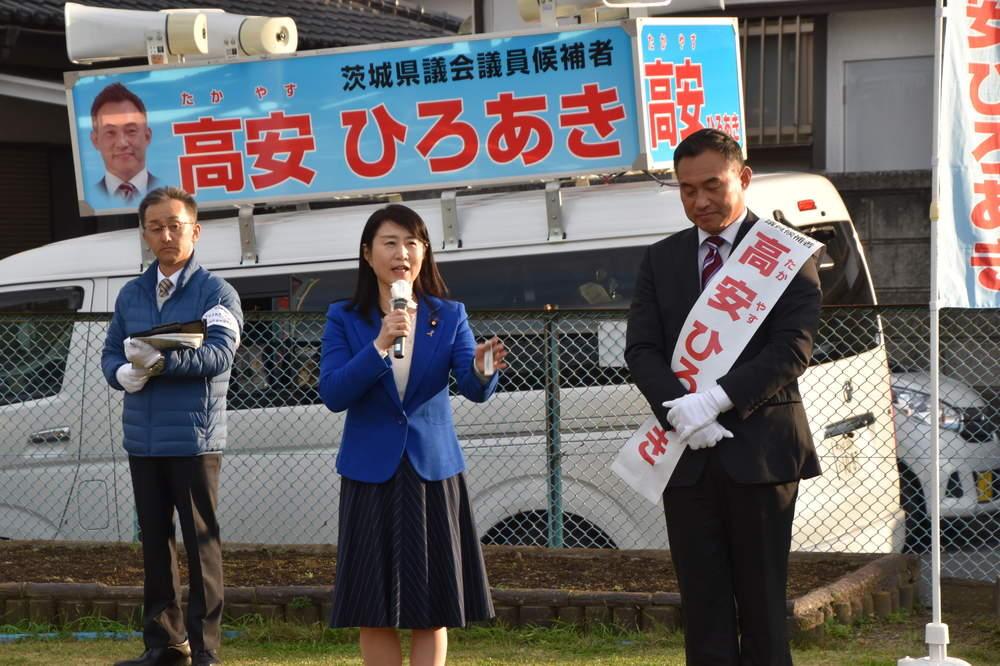 茨城県議会選挙 応援
