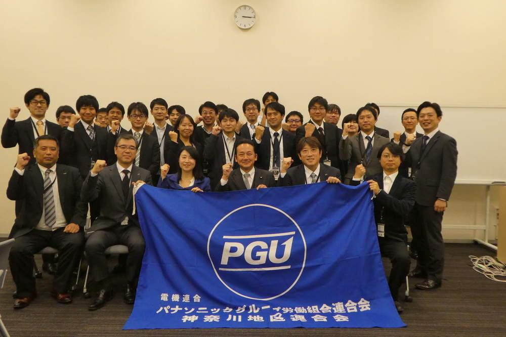 PGU神奈川地区懇話会