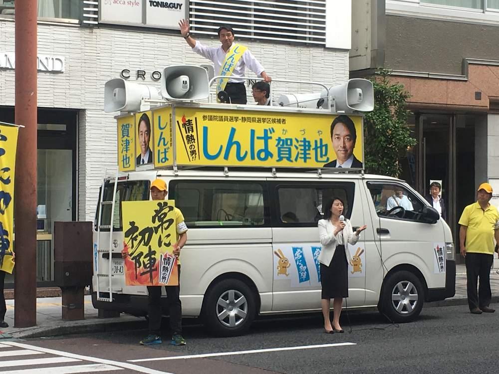 参院選3日目、静岡へ