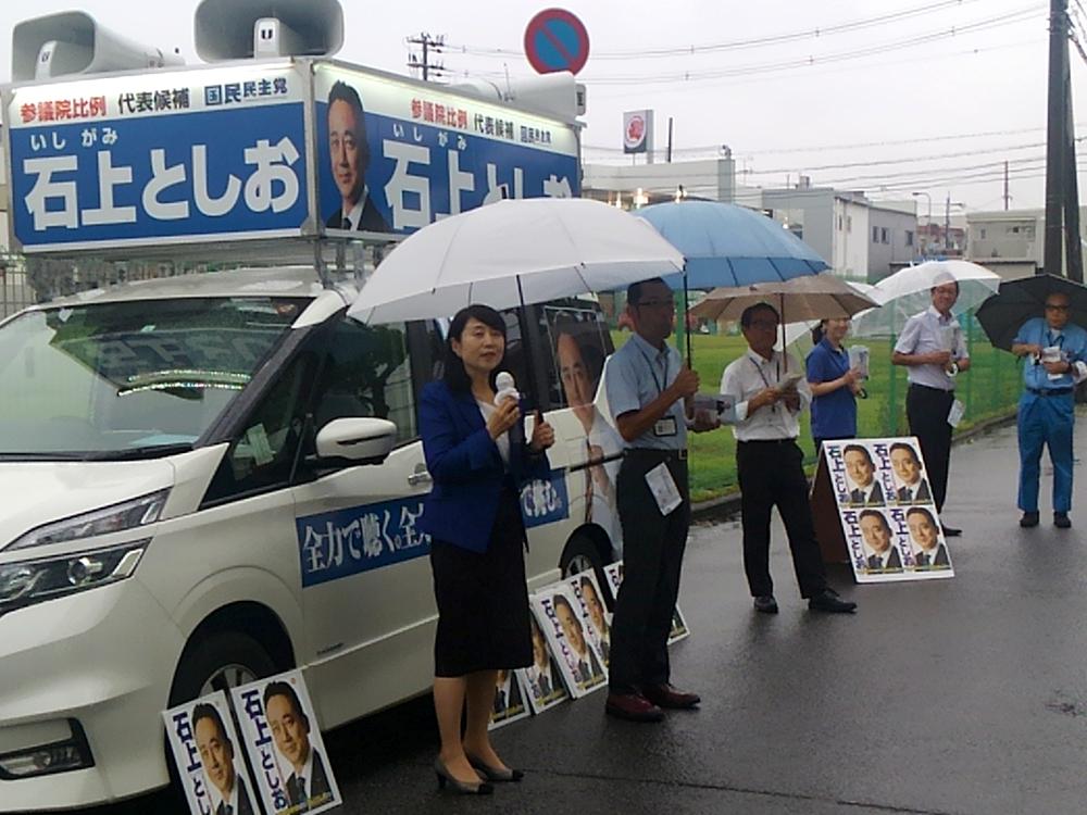 石上としお候補 選挙応援 in 大阪