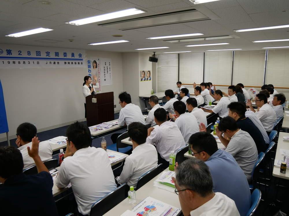 JR連合静岡県協議会政治セミナー