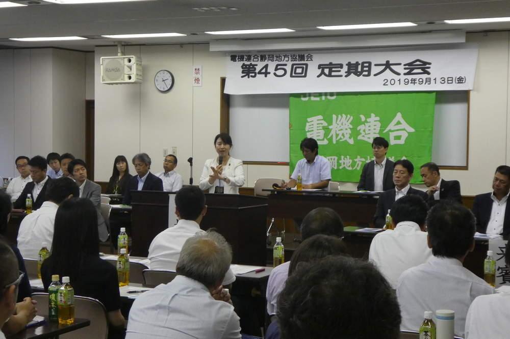 電機連合静岡地協 定期大会