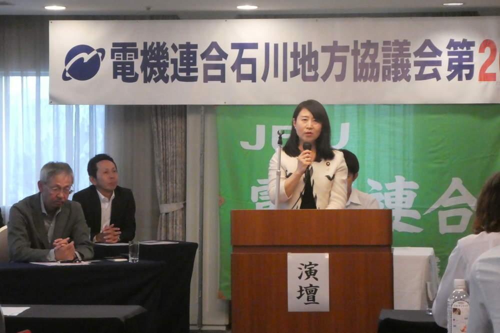 電機連合石川地協 定期大会