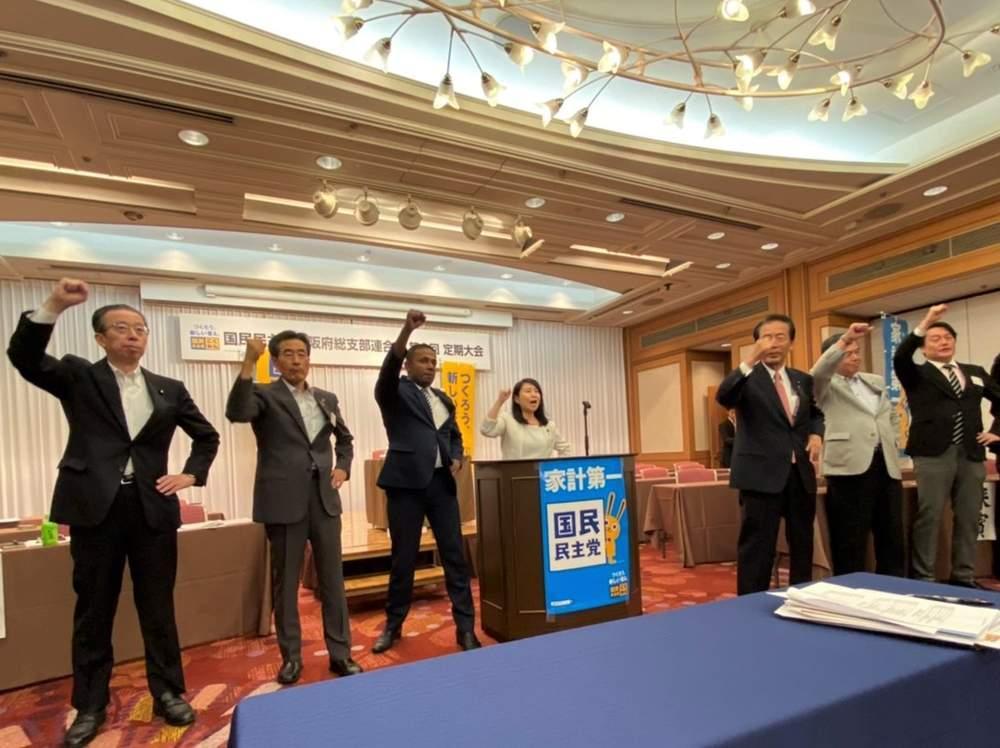国民民主党大阪府連 定期大会