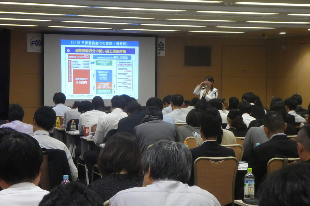 富士通労組「2019年度第2回執行委員研修会」