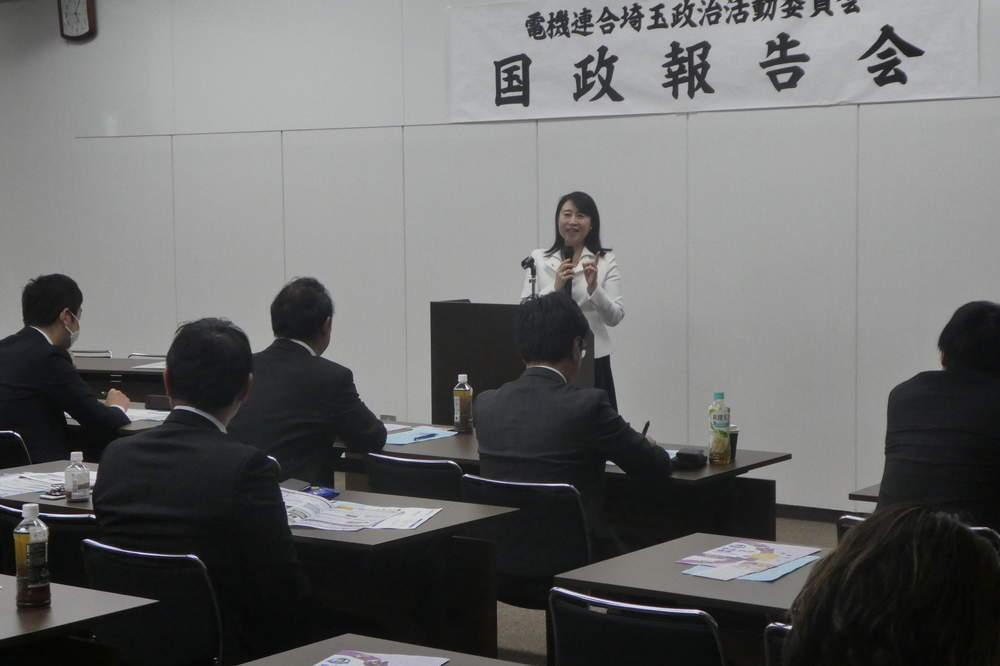 電機連合埼玉地協 政治委員会