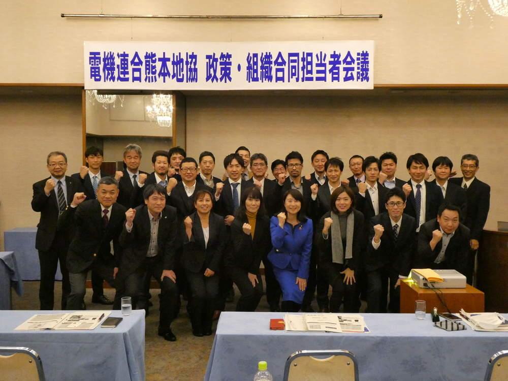 電機連合熊本地協 政策・組織合同担当者会議