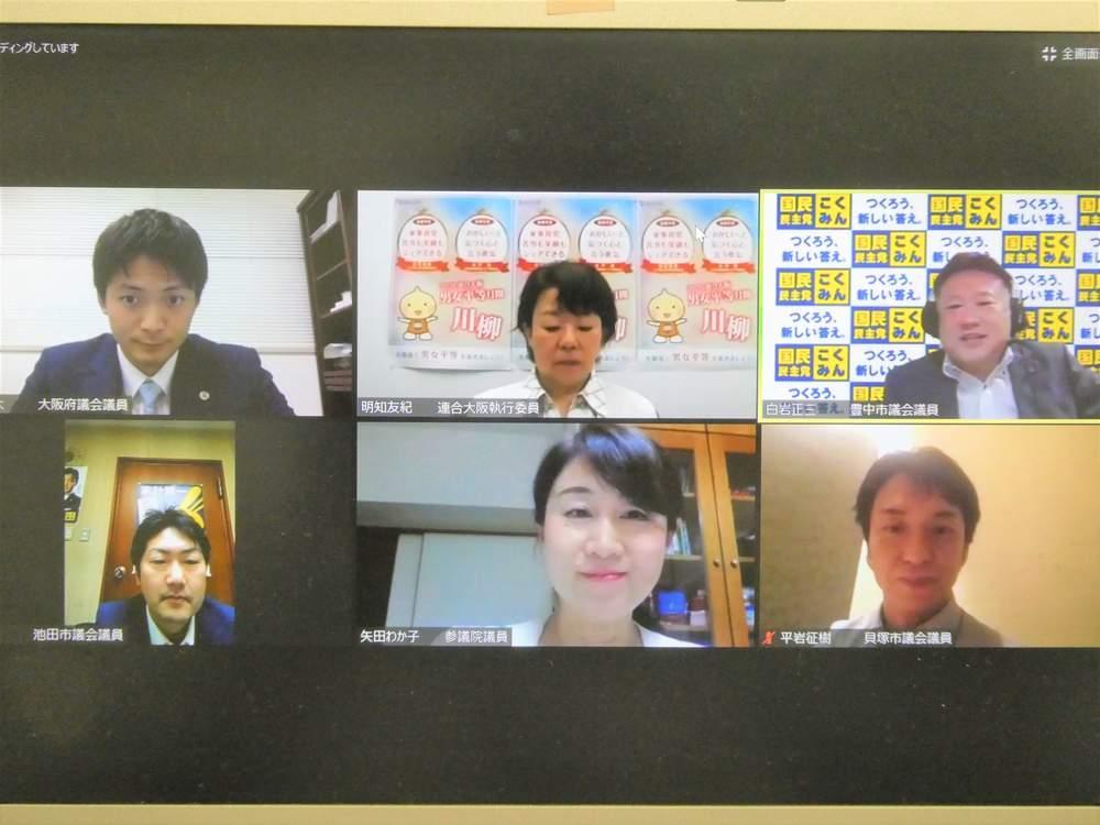 国民民主党大阪府連オンラインセミナー
