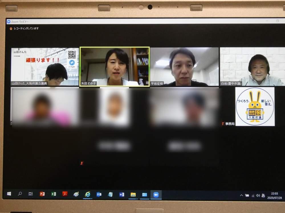 国民民主党大阪府連オンライントークセッション