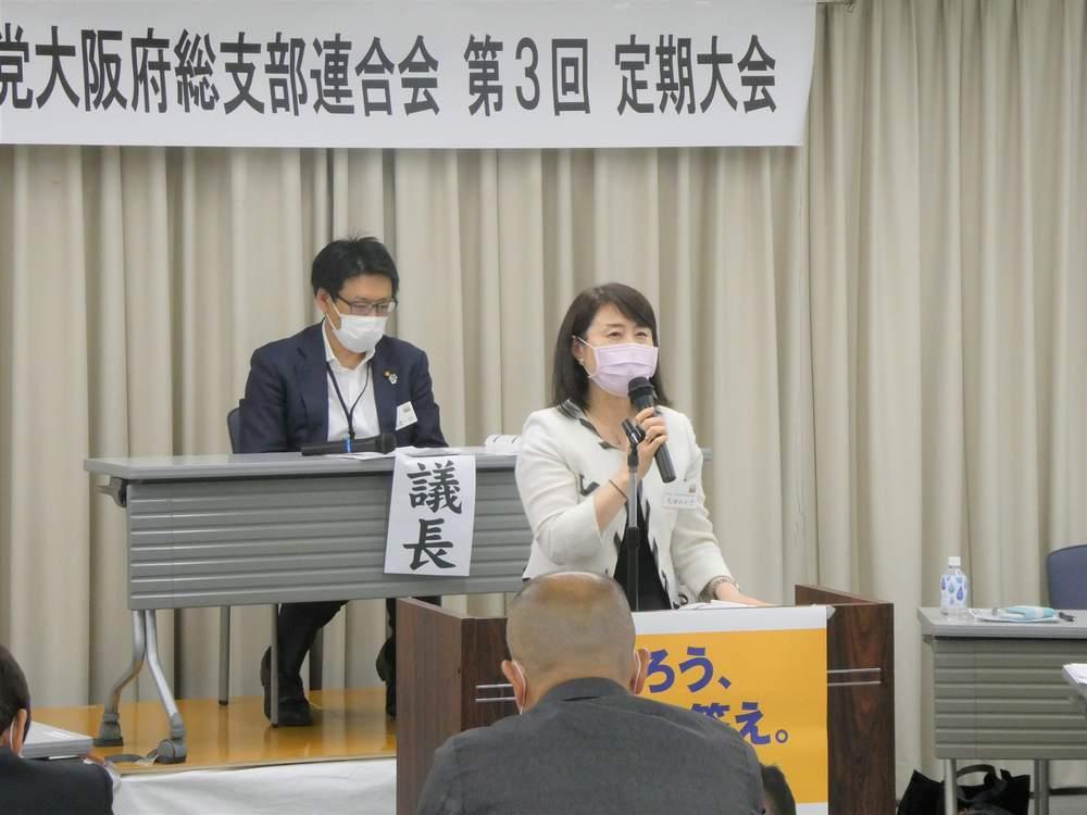 国民民主党大阪府連第3回定期大会