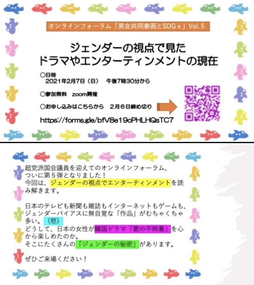 オンラインフォーラム「男女共同参画とSDGs」Vol.5