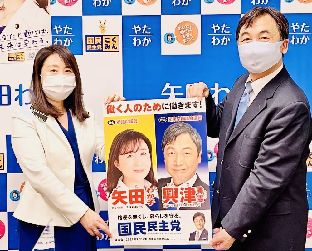 国民民主党公認候補 興津秀憲さんとの意見交換ほか