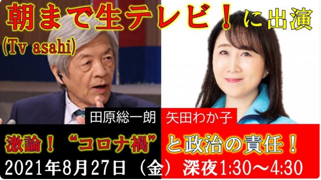 テレビ朝日「朝まで生テレビ!」出演のお知らせ