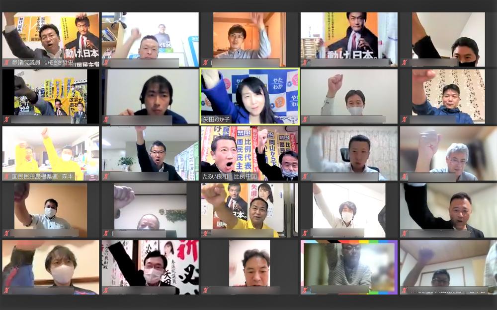 国民民主党 衆議院比例中国ブロック オンライン集会