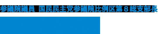 矢田わか子 | 参議院議員  国民民主党参議院比例区第8総支部長