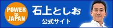 石上としお公式サイト Power to Japan