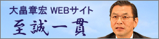 大畠章宏公式サイト 至誠一貫