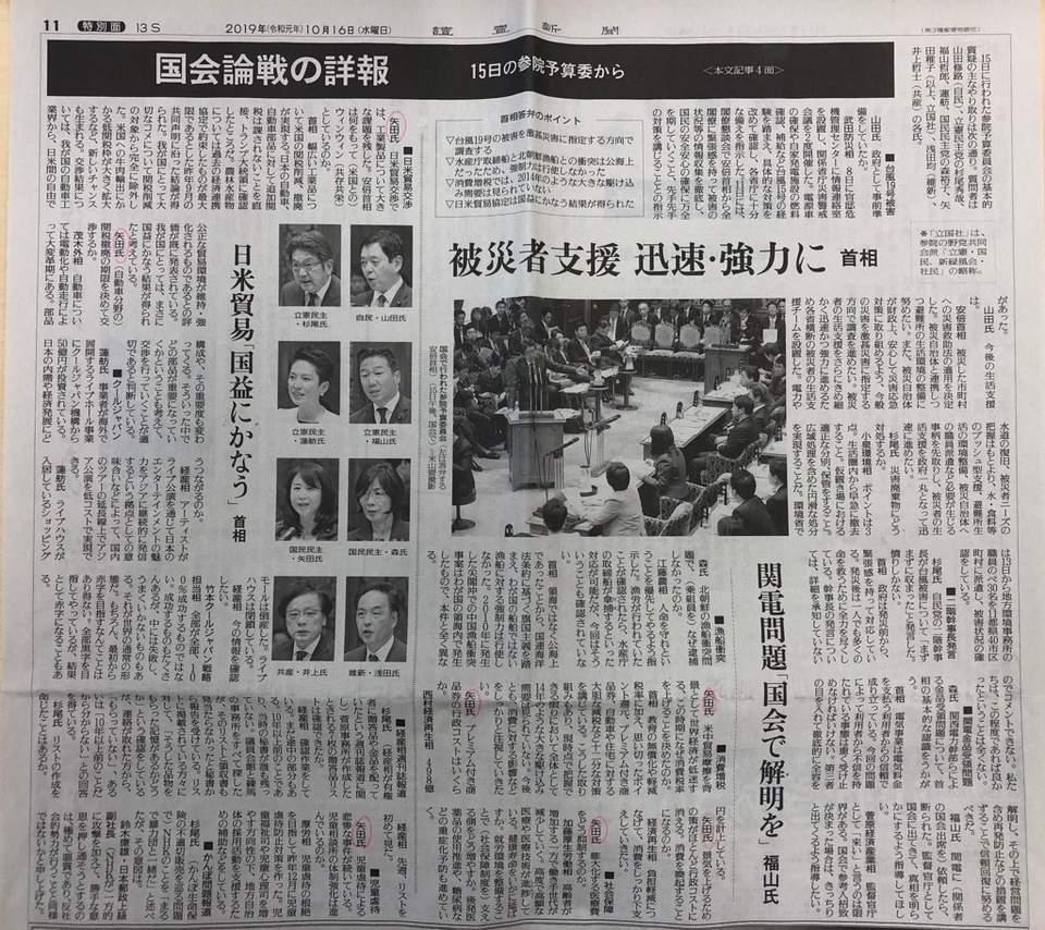 国会論戦の詳報(読売新聞 2019/10/16朝刊)