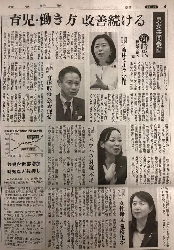 新時代 担い手に聞く〈5〉(読売新聞 2020/1/14朝刊)