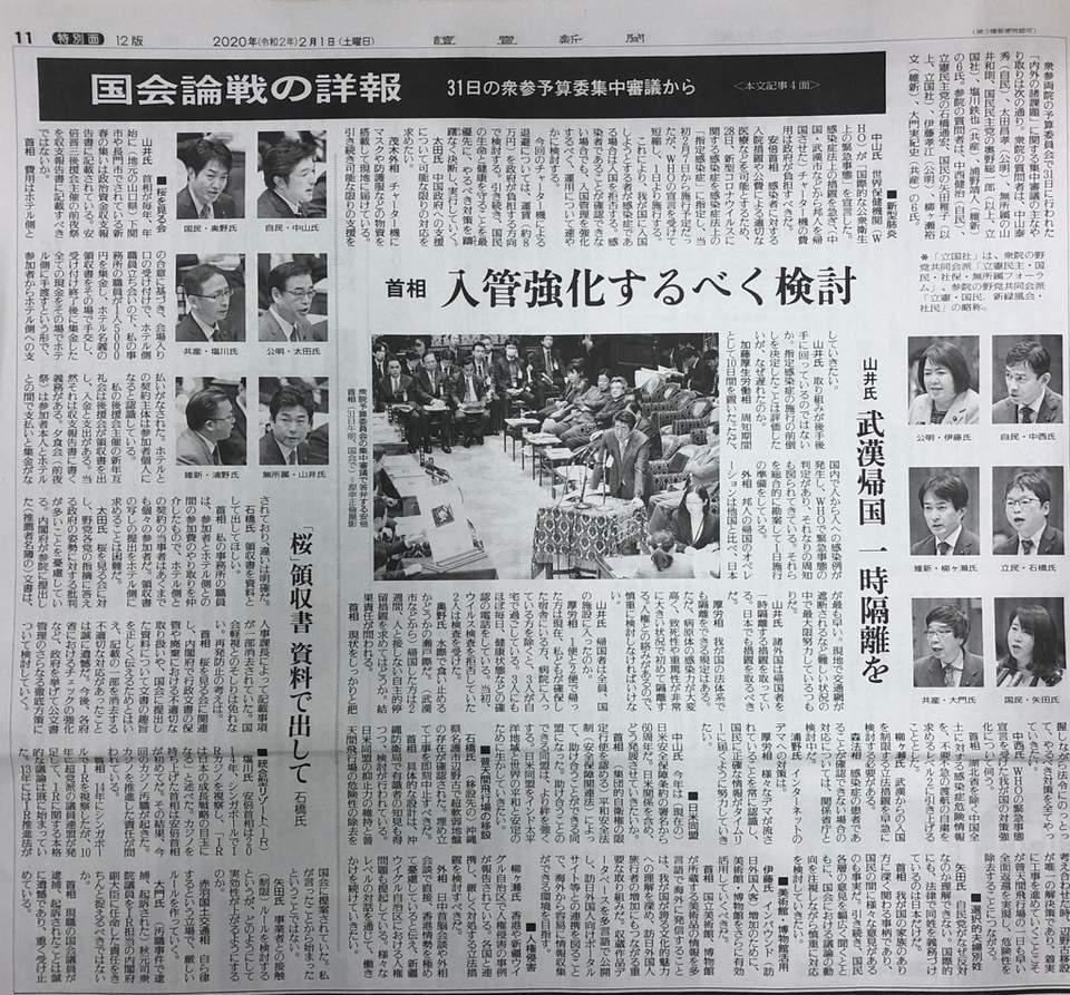 国会論戦の詳報(読売新聞2020/2/1朝刊)