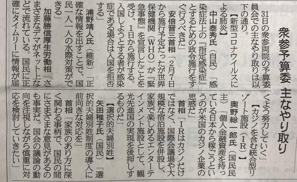 予算委の主なやりとり(産経新聞2020/2/1朝刊)