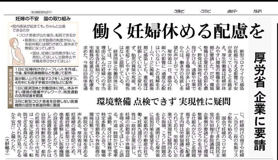 新型コロナウイルス感染症への妊婦対策について(東京新聞朝刊2020/4/4)