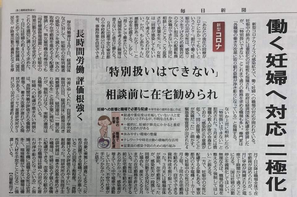 新型コロナウイルス感染症への妊婦対策について(毎日新聞朝刊2020/4/27)