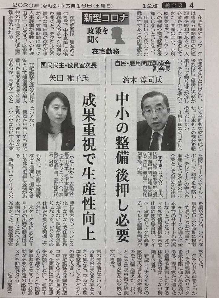 新型コロナ政策を聞く「在宅勤務」(日本経済新聞朝刊2020/5/16)