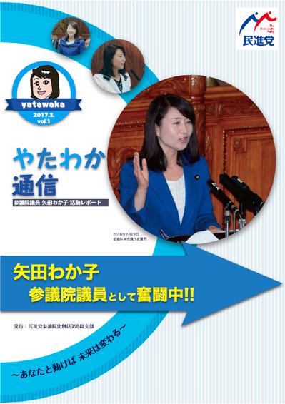 活動レポート vol.1
