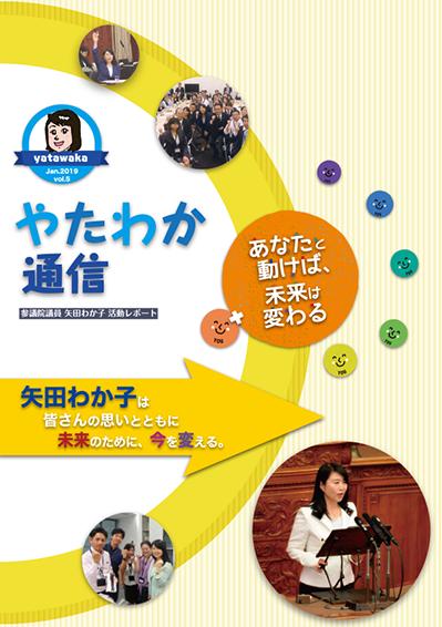 活動レポート vol.5