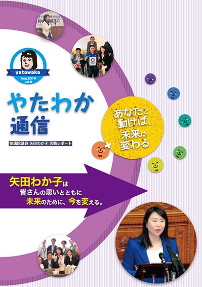 活動レポート vol.6