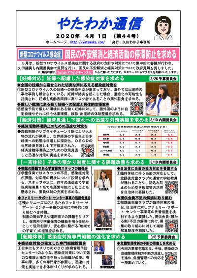 新型コロナウィルス感染症 国民の不安解消と経済活動の停滞防止を求める