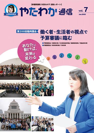 活動レポート vol.7