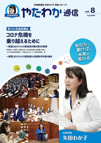 活動レポート vol.8