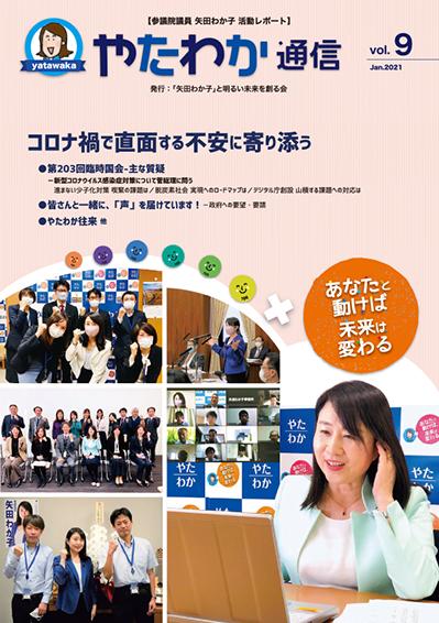 活動レポート vol.9