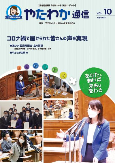 活動レポート vol.10